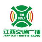 江西交通广播