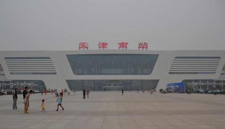 天津高铁天津南