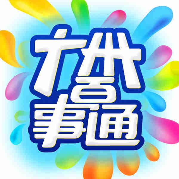 广州百事通