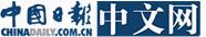 中国日报网财经