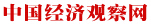 中国经济观察报