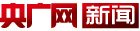 中国广播网(央广网)新闻