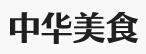 中华美食网