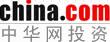 中华网投资