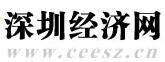 深圳经济网房产频道