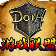 DOTA游戏联盟