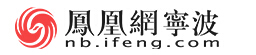 凤凰网宁波