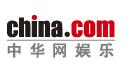 中华网娱乐