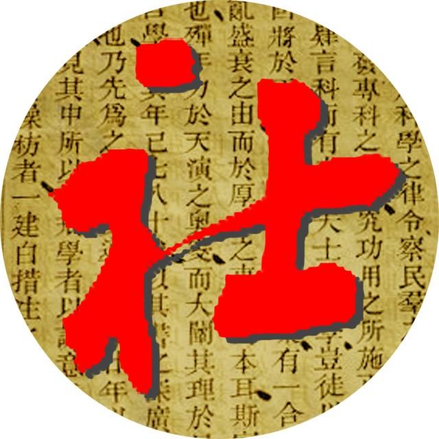 中国社会学