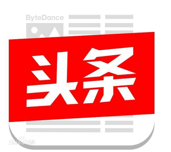 今日头条新闻客户端,开户充值每次返点3%