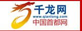千龙网-党建频道
