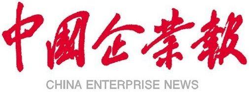中国企业报-副刊