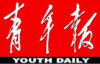 上海青年报