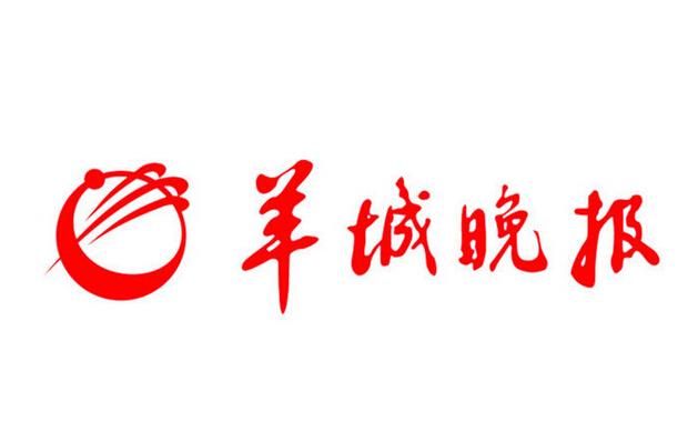 羊城晚报-深圳版