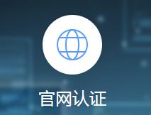 官网认证(限广