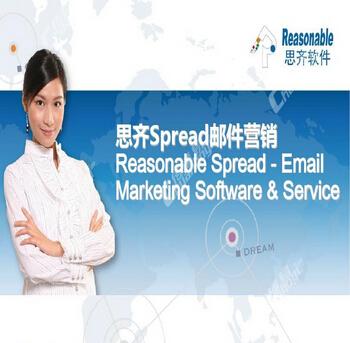 思齐Spread邮件营销平台