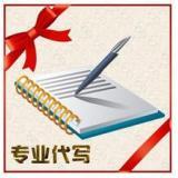 稿件撰写-初级写手