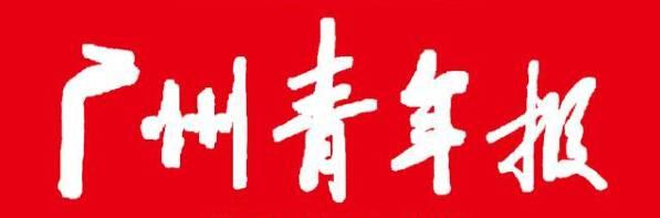 广州青年报