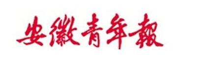 安徽青年报