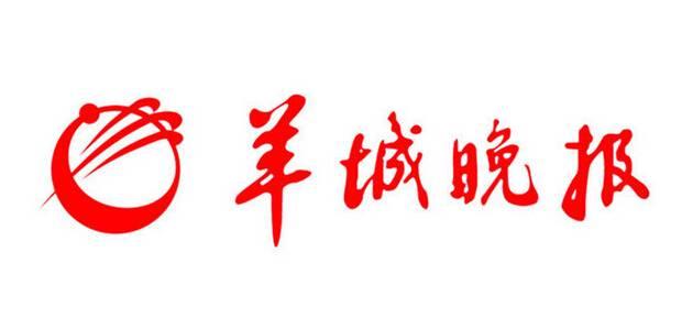 羊城晚报-粤东