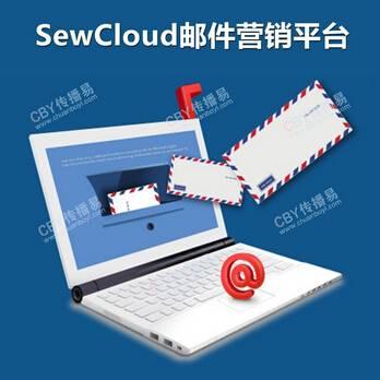 SewCloud邮件营销平台 6000元发送30万封邮件
