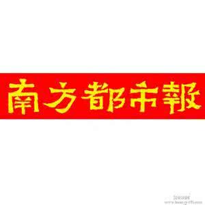 深圳报纸媒体邀请