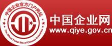 中国企业网(中国企业报)