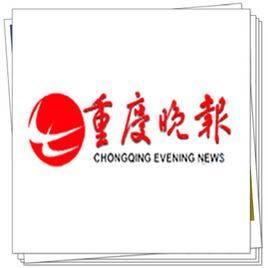 重庆报纸媒体邀请