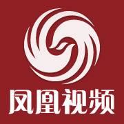 凤凰视频-频道页推荐(手机端)