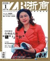 杭州杂志媒体邀请