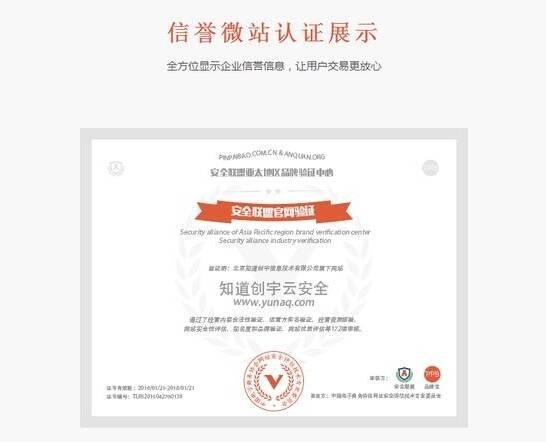安全联盟行业验证(腾讯、搜狗行业认证)