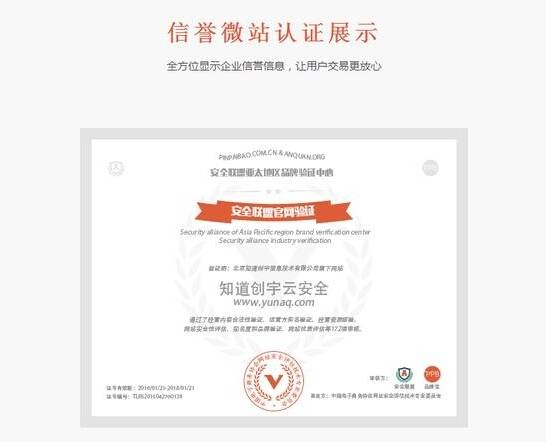 安全联盟官网验证(腾讯、搜狗官网认证)