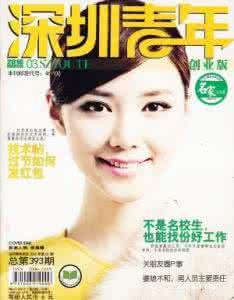 深圳杂志媒体邀请