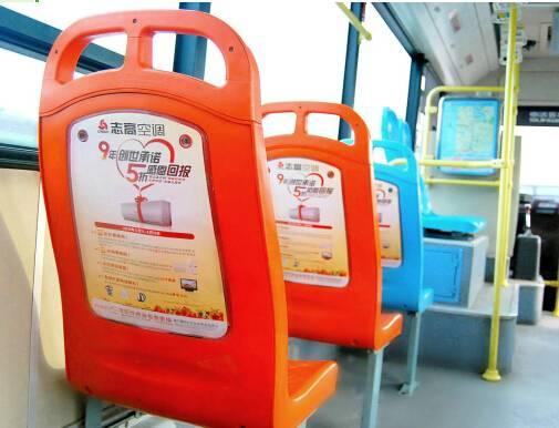公交车椅背365bet手机最新网址_365bet比分直播001_365bet真人手机投注