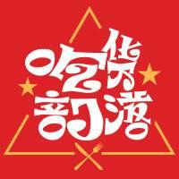 深圳吃货部落