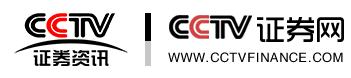 CCTV证券网
