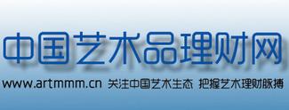 中国艺术品理财网
