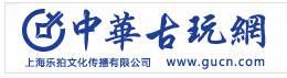 中华古玩网