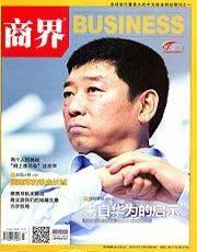 重庆杂志媒体邀请