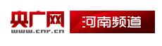 中国广播网河南