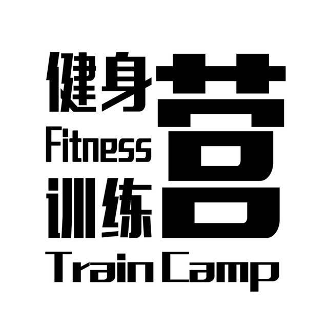 健身训练营