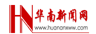 华南新闻网