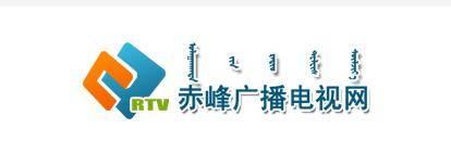 赤峰广播电视网