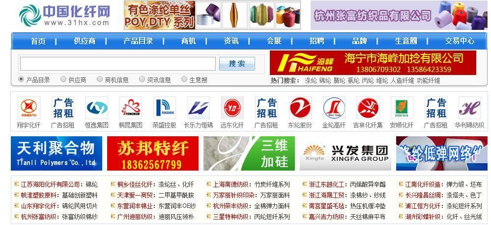 中国化纤网