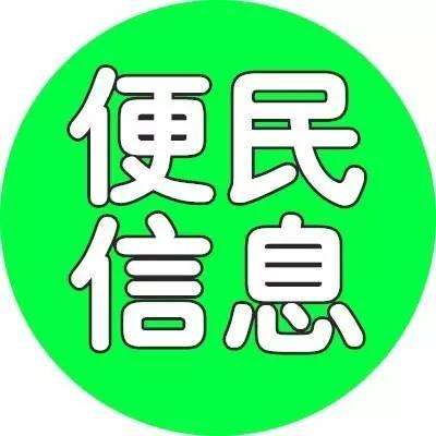 康乐便民信息