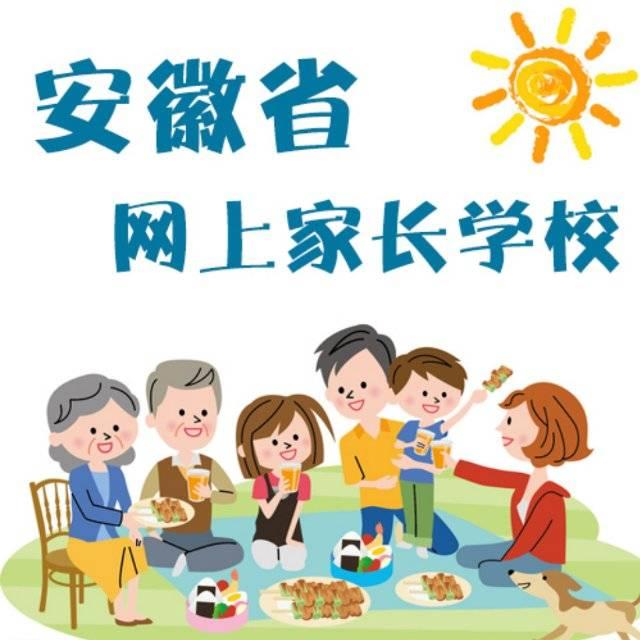 安徽省家长网校