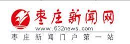 枣庄日报网