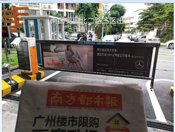 广州户外道闸广告