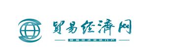 中国贸易经济网