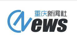 重庆新闻社